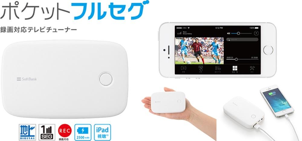 ソフトバンクBB、iPhone/iPadでフルセグを楽しめるバッテリー機能搭載「ポケットフルセグ 録画対応テレビチューナー」を発表