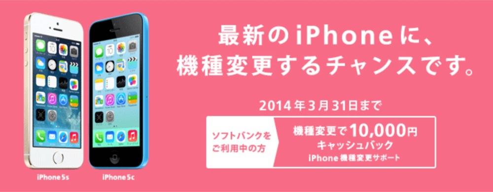 ソフトバンク、「iPhone 5s」「iPhone 5c」に機種変更したユーザーに10,000円分の商品券か10,000ソフトバンクポイントをプレゼントするキャンペーンを開始
