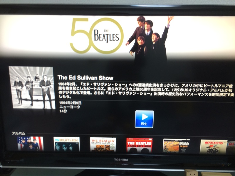 Thebeatlesappletv