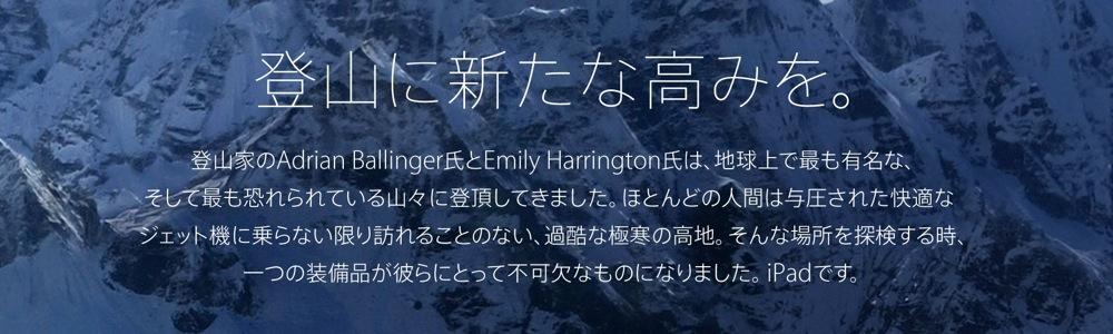 Apple、iPadの活用事例の新たなエピソード「Elevating the expedition」の日本語版「登山に新たな高みを。」を公開