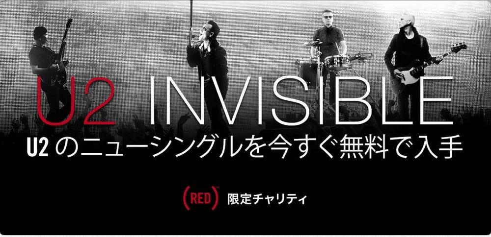 Apple、iTunes Storeで1曲ダウンロードすると1ドル寄付されるU2のシングル「Invisible(RED) Edit Version」を期間限定で無料配信中