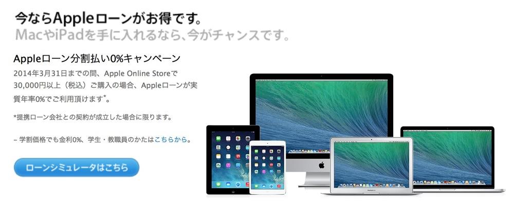 Apple Online Store、「Appleローン分割払い0%キャンペーン」の期間を2014年3月31日まで延長