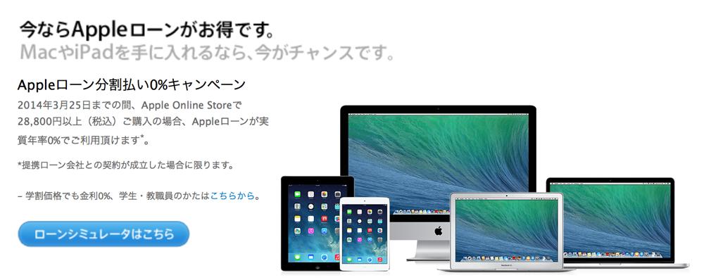 Apple Online Store、「Appleローン分割0%キャンペーン」を開始(2014年3月25日まで)