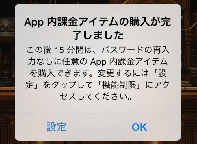 iOS 7.1からアプリ内課金後15分間はパスワード再入力なしに課金されることを通知