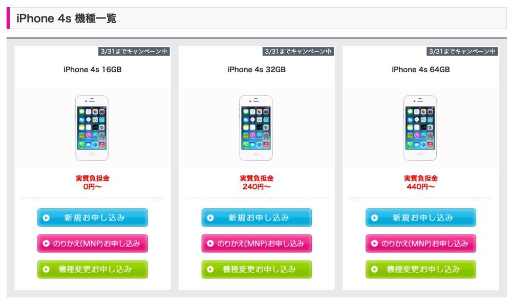 ソフトバンクオンラインショップ、「iPhone 4s」の販売を再開