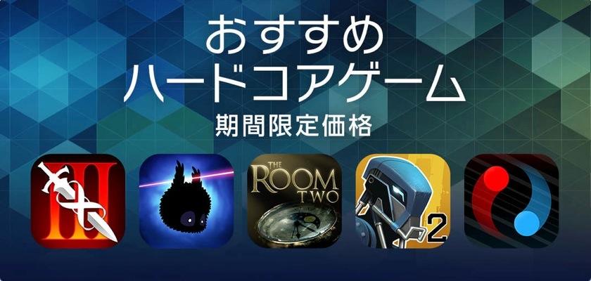iTunesおすすめハードコアゲームが期間限定で値下げ中!【2014年3月4日版】アプリ新作・値下げ情報