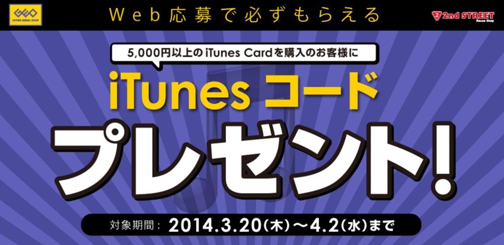 ゲオ、iTunes Cardを5,000円以上購入するとiTunesデジタルコードがもらえるキャンペーンを開始(2014年4月2日まで)
