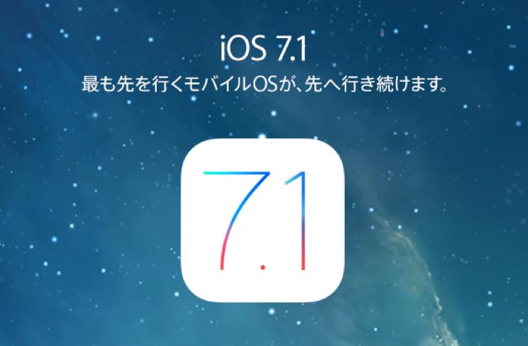 Apple、「iOS 7.1」の特設ページの日本語版を公開