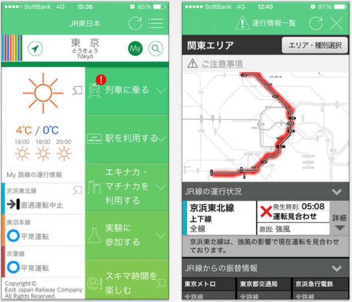 JR東日本、全路線の運行情報や駅の構内図など様々な情報をみれるiOSアプリ「JR東日本アプリ」リリース
