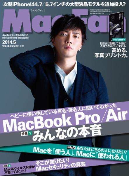Macfan201405