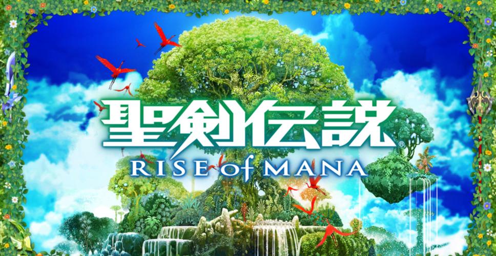 スクウェア・エニックス、iOS版「聖剣伝説 RISE of MANA」リリース