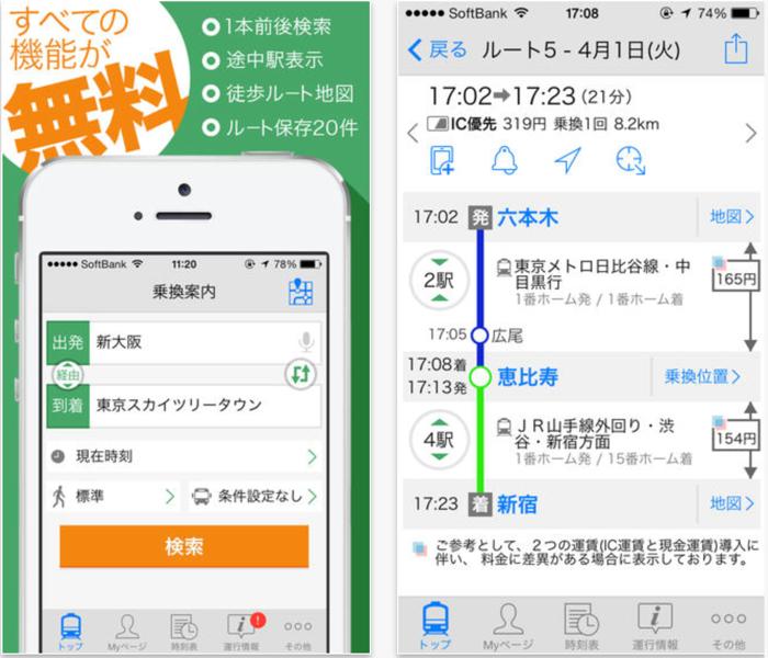 Yahoo! Japan、消費税率変更に対応したiOSアプリ「Yahoo!乗換案内 3.2.0」リリース