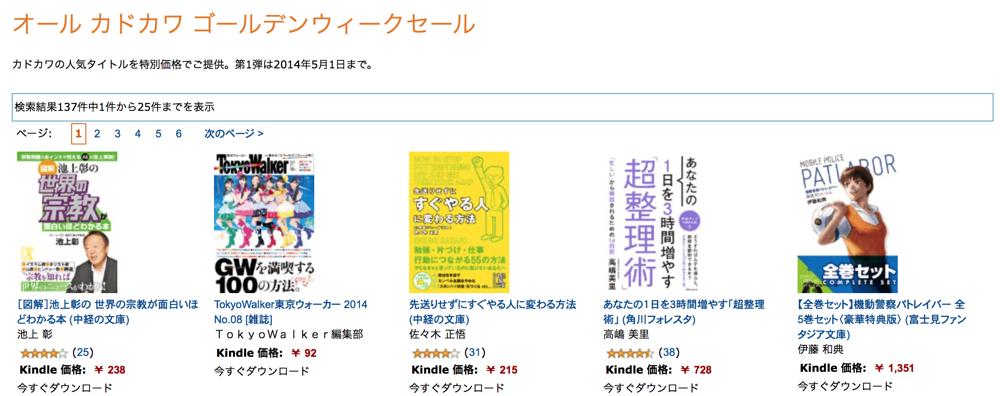 Amazon、Kindleストアでカドカワの人気タイトルが特別価格となる「オールカドカワゴールデンウィークセール(第1弾)」を実施中