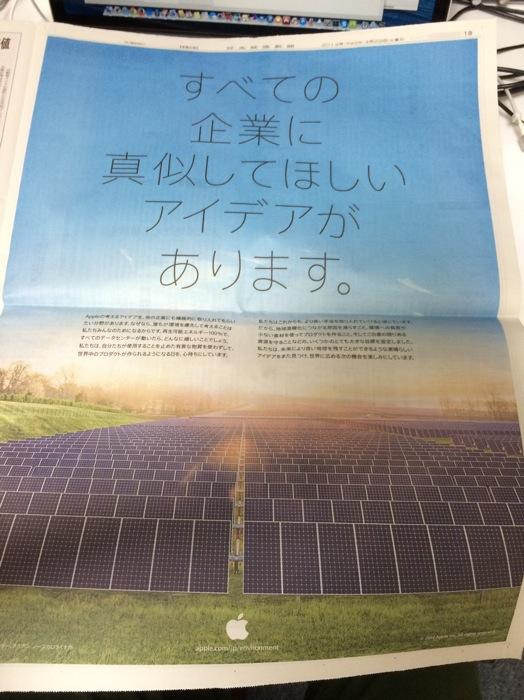 Apple、日本を含む世界各国で「Earth Day」に合わせ新聞に全面広告を掲載