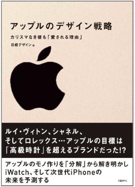 Applenodezainsenryaku