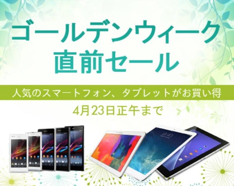 EXPANSYS JAPAN、SIMフリー「iPad Air」「iPad mini Retinaディスプレイモデル」などが値下げとなる「ゴールデンウィーク直前セール」を実施中