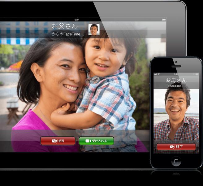 「iOS 6」の多くのユーザーがFaceTimeを使えない状態か!?