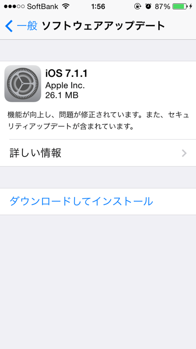 Apple、Touch ID指紋認証機能がさらに向上するなどした「iOS 7.1.1」リリース