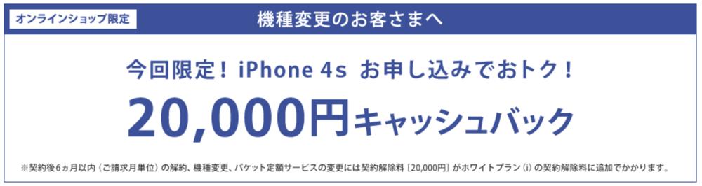 ソフトバンクオンラインショップ、「iPhone 4s」に機種変更すると20,000円をキャッシュバックする「iPhone 4s 特別販売キャンペーン」を実施中