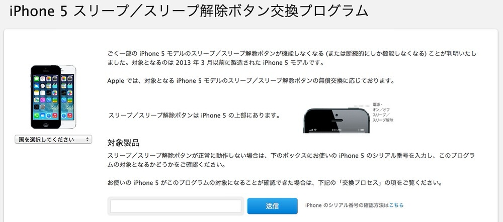Iphone5sleepkoukan