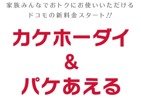 NTTドコモ、2014年6月1日から国内通話定額サービスなど新料金プランおよび割引サービスを提供