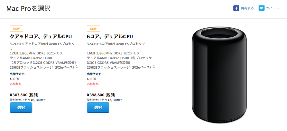 Apple Online Store、「Mac Pro (Late 2013)」の出荷予定日を「4-6週」に変更