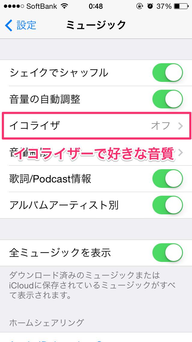 iPhoneのミュージックアプリのイコライザで好きな音質にしよう!(iOS 9 / iOS 8 / iOS 7)