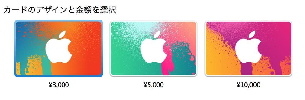 Apple Japan、新しいデザインの「iTunes Card」を販売開始
