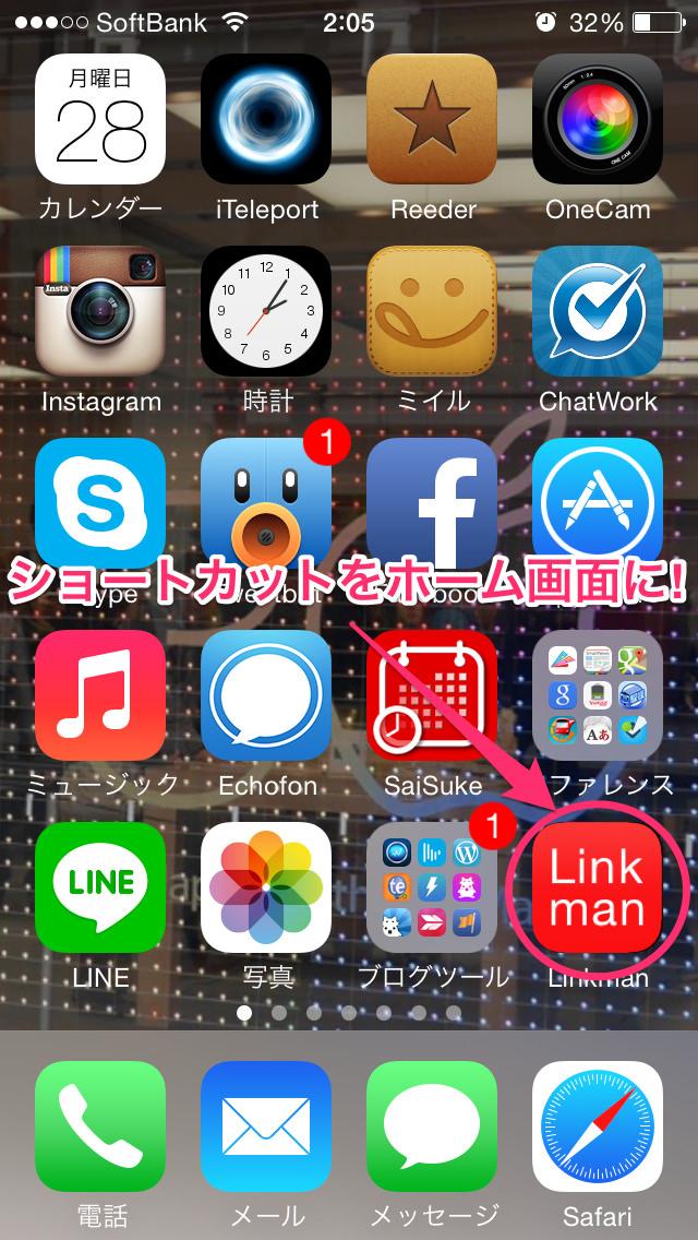よく見るページのショートカットをホーム画面に(iOS 10 / iOS 9 / iOS 8)