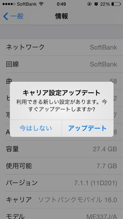 Softbanksoftwereupdate