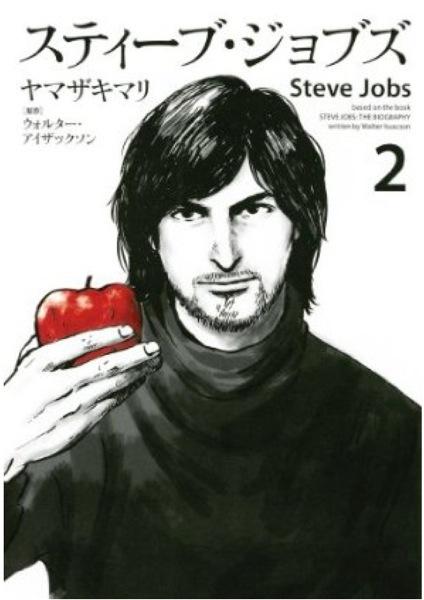 講談社、ヤマザキマリ著マンガ「スティーブ・ジョブズ(2)」がiBookStoreやAmazonなどで販売開始