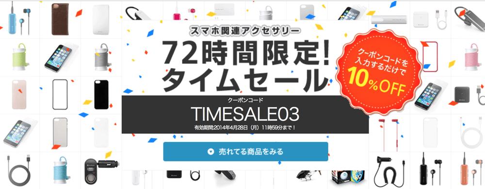 SoftBank SELECTION、スマホアクセサリー全商品10%OFFとなる「72時間限定! タイムセール」を実施中(2014年4月28日(月)11:59まで)