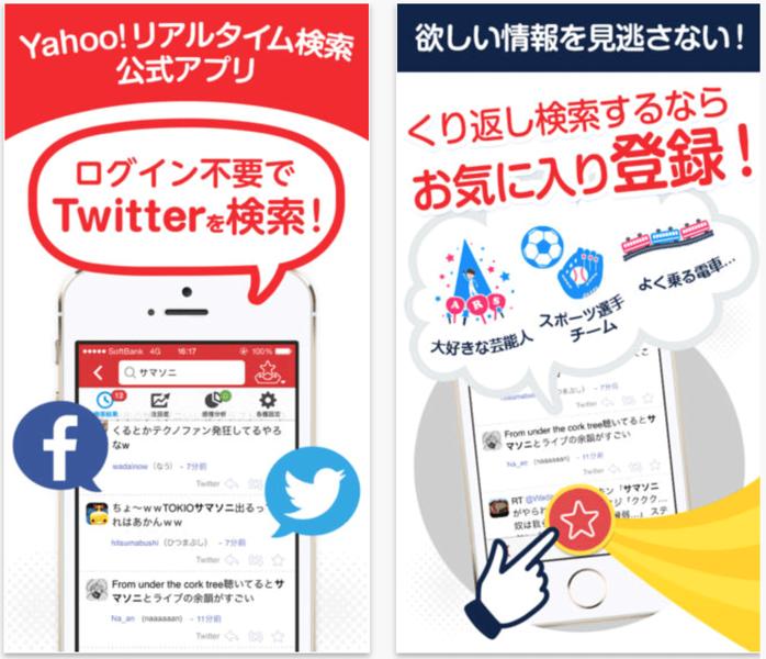 ヤフー、ソーシャルメディア上のあらゆる情報をいち早くお届けするiOSアプリ「Yahoo!リアルタイム検索」リリース