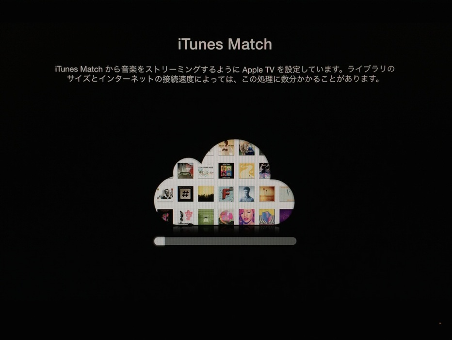 Appletvitunesmatch 07