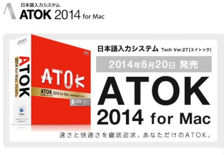 ジャストシステム、最大40%高速化した日本語入力システム「ATOK 2014 for Mac」を2014年6月20日発売