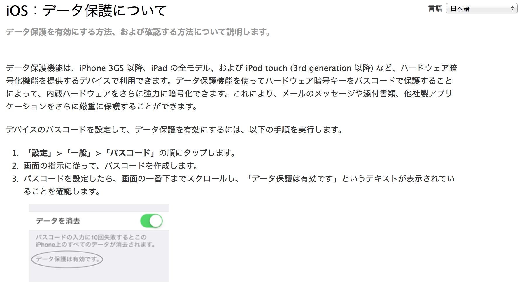 Apple、「iOS 7」でメールの添付ファイルが暗号化されてない問題で修正に取り組んでいると語る