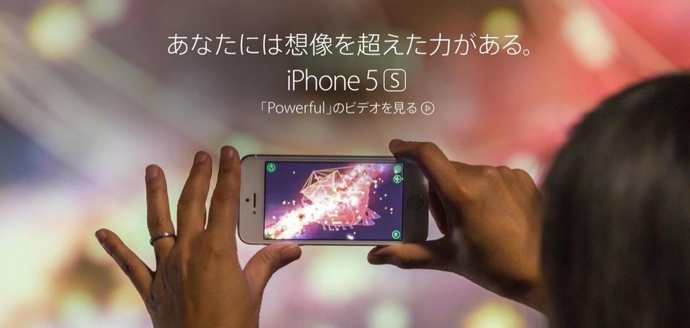 Iphone5spowrfu