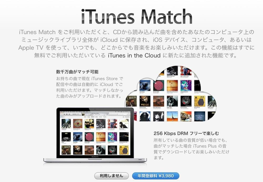 Apple、日本で「iTunes Match」の提供を開始 - 年額3,980円