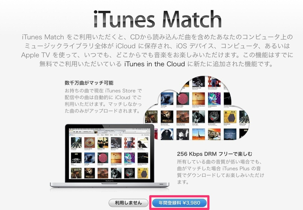 Itunesmatch00