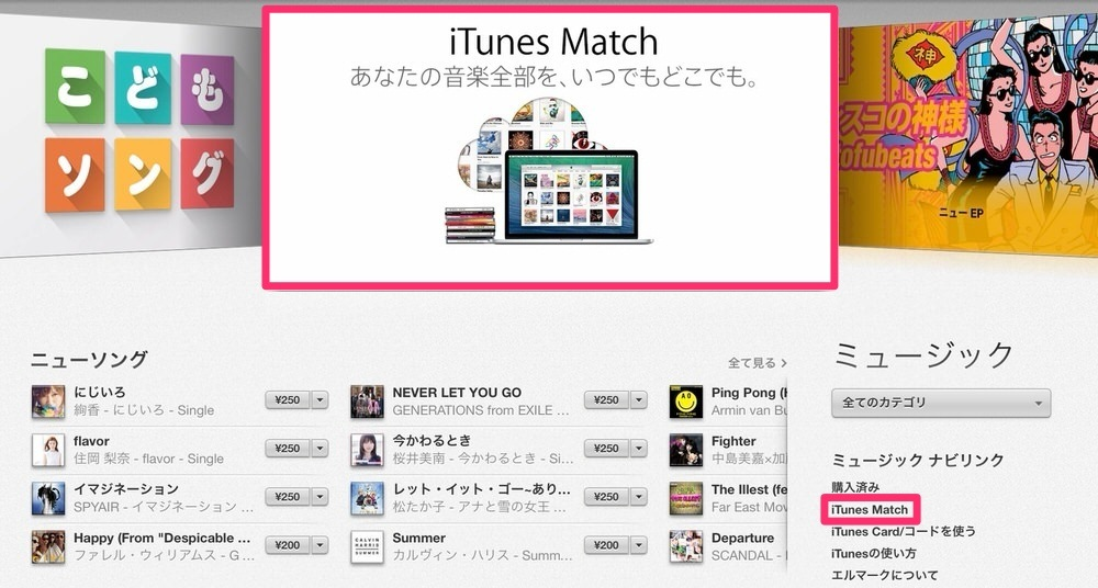 Itunesmatch001