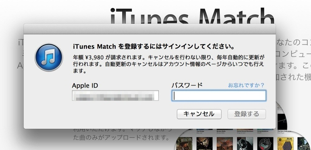 Itunesmatch002