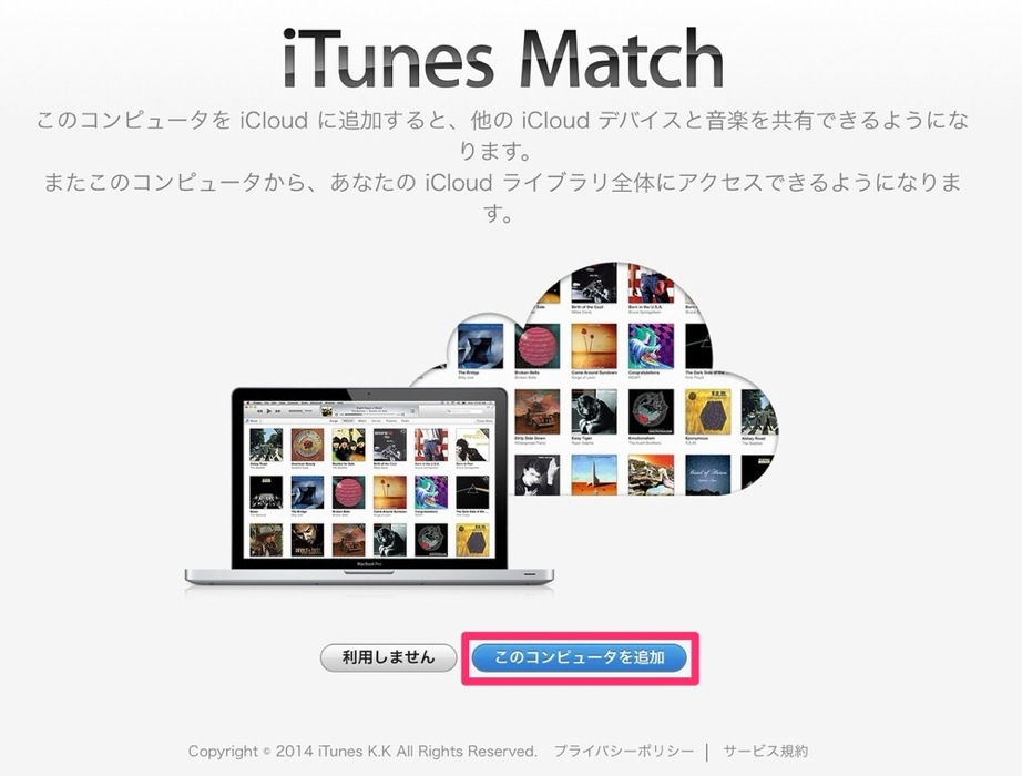 Itunesmatch004