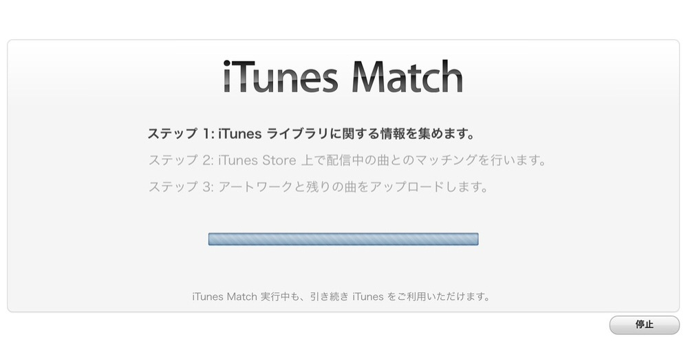 Itunesmatch006