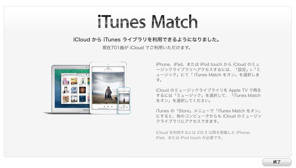 Itunesmatch007