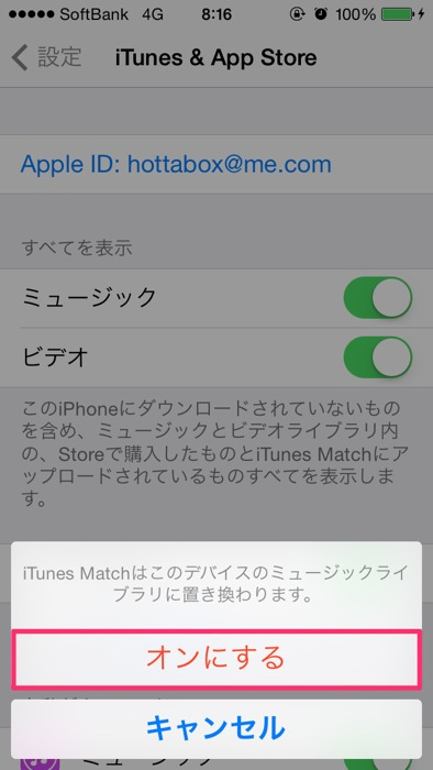 Itunesmatch010