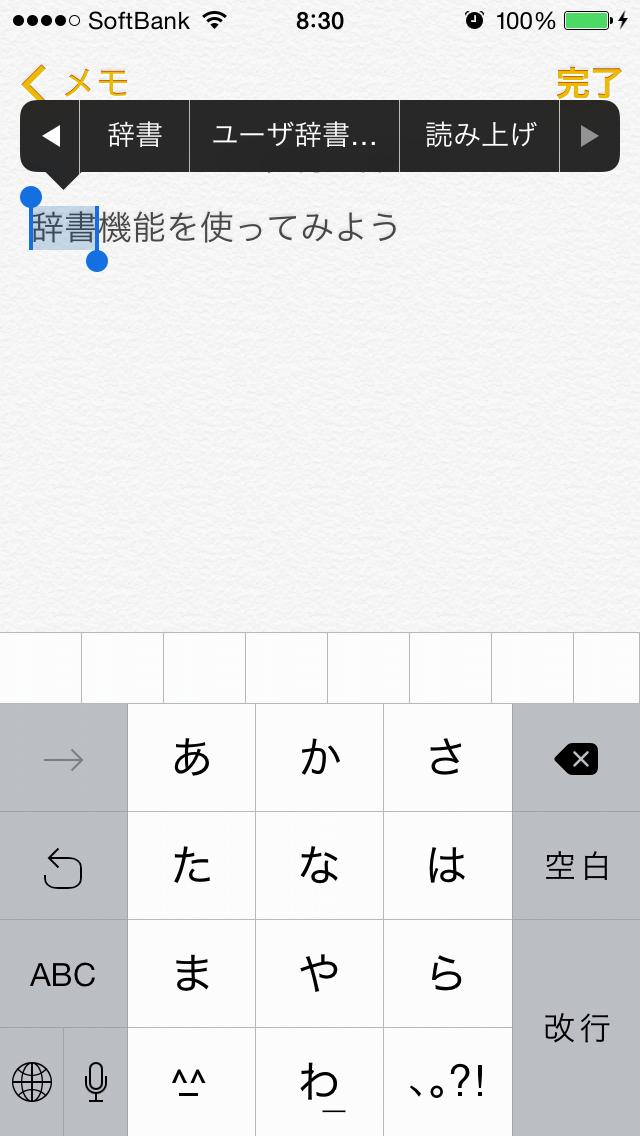 iOS 8/iOS 7:辞書機能を使う