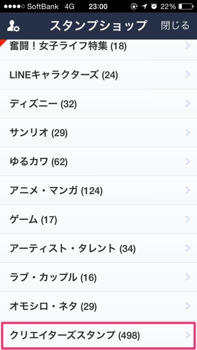 Line creater04