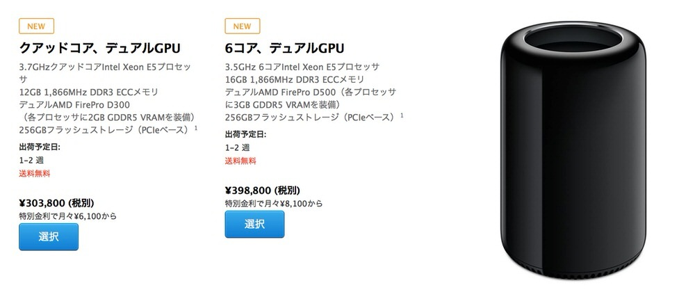 Apple Online Store、「Mac Pro (Late 2013)」の出荷予定日を「1-2週」に短縮