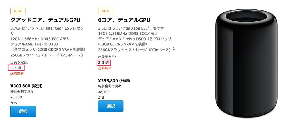 Apple Online Store、「Mac Pro (Late 2013)」の出荷予定日を「2-3週」に短縮