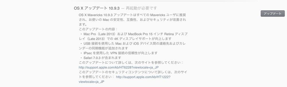 Apple、一部機種での4Kディスプレイサポートなどを含む「OS X Mavericks 10.9.3」リリース